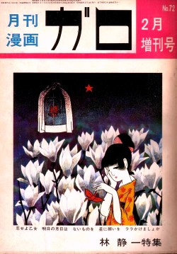 garo-hayashi-1970.jpg