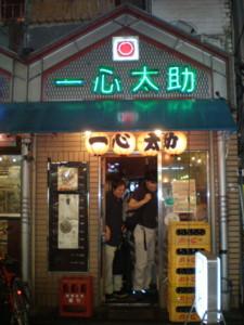honancho-isshin-tasuke1.jpg