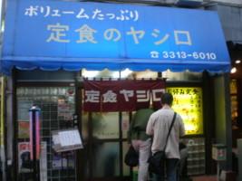 honancho-yashiro1.jpg