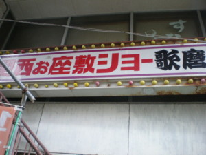 inatori21.jpg