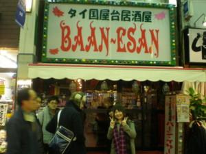 koenji-BAAN-ESAN36.jpg