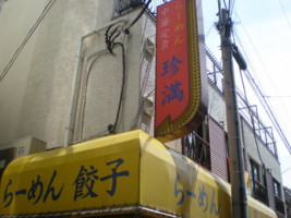 koenji-chinman2.jpg