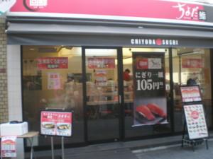koenji-chiyoda12.jpg