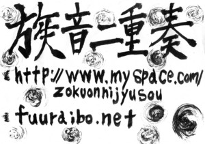 koenji-club-missions12.jpg