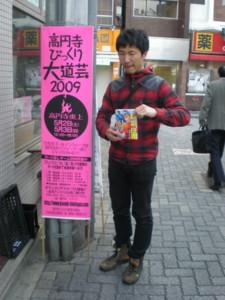 koenji-daidogei1.jpg