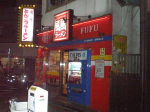 koenji-fufu1.jpg