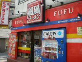 koenji-fufu5.jpg
