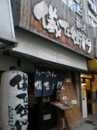 koenji-gizaemon6.jpg