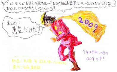koenji-goaisatsu5-009.jpg