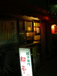koenji-gyoza1.jpg