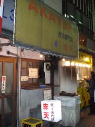 koenji-gyoza2.jpg