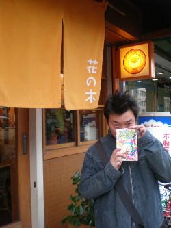 koenji-hananoki7.jpg