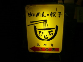 koenji-hiraishi1.jpg