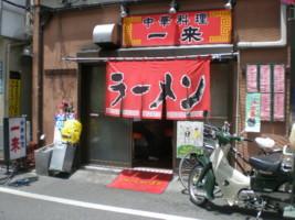 koenji-ichirai1.jpg