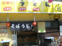 koenji-katsura2.jpg