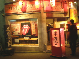 koenji-little-wing1.jpg