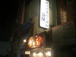 koenji-makotoya2.jpg