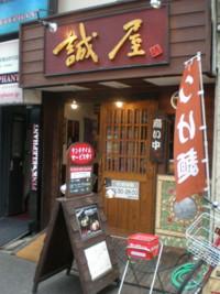 koenji-makotoya7.jpg