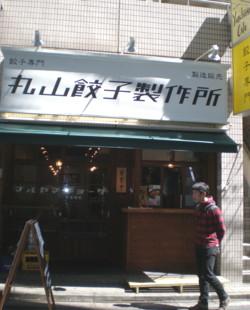 koenji-maruyama-gyoza1.jpg