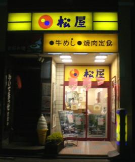 koenji-matsuya1.jpg