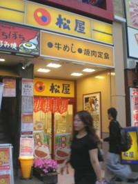 koenji-matsuya4.jpg