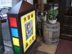koenji-nanatsumori2.jpg