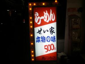 koenji-seiya8.jpg