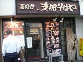 koenji-shinasobaya1.jpg