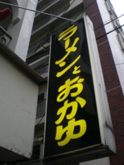 koenji-shinasobaya2.jpg