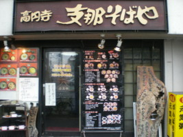 koenji-shinasobaya6.jpg