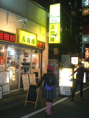 koenji-shinseisyo1.jpg