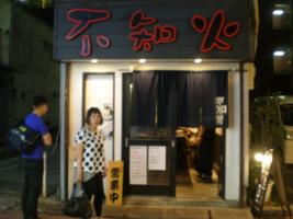 koenji-shiranui1.jpg