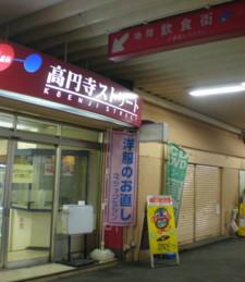 koenji-street31.jpg