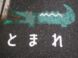 koenji-street36.jpg