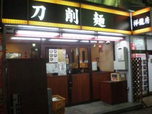 koenji-syoryubou1.jpg