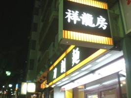 koenji-syoryubou7.jpg