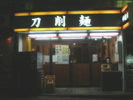 koenji-syoryubou8.jpg