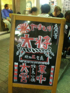 koenji-taisyo14.jpg
