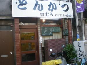koenji-tamura1.jpg
