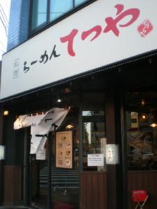 koenji-tetsuya1.jpg