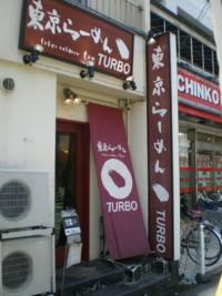 koenji-tokyo-rahmen-ten-turbo1.jpg