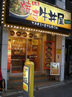 koenji-yaki-gyudon1.jpg
