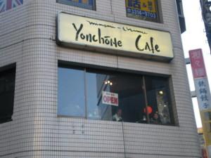 koenji-yonchome-cafe1.jpg