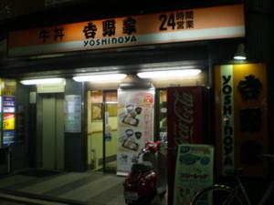 koenji-yoshinoya1.jpg