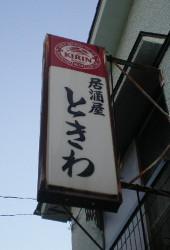 koganei-tokiwa7.jpg