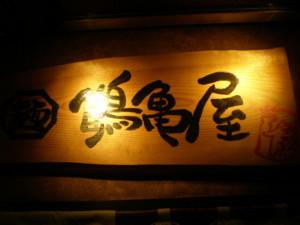 koganei-tsurukameya1.jpg