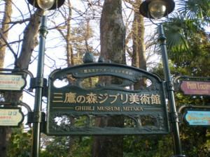 mitaka-ghibli-museum15.jpg