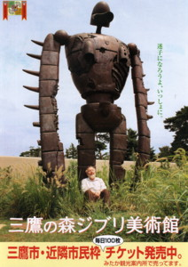 mitaka-ghibli-museum19.jpg