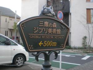 mitaka-ghibli-museum5.jpg