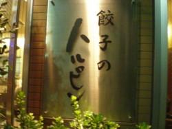 mitaka-harbin3.jpg